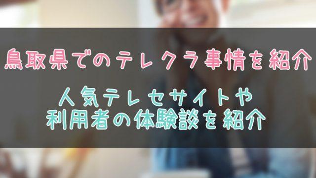 鳥取県のテレクラ情報まとめ