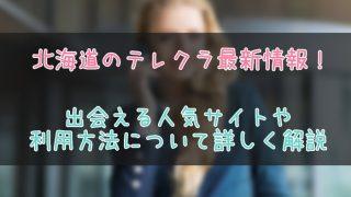 北海道のテレクラ・ツーショット最新情報