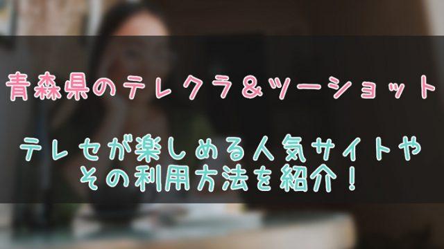 青森県のテレクラとツーショット情報