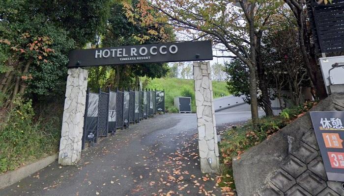 奈良市ラブホテル「ロッコ」