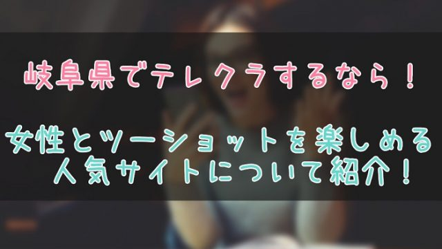 岐阜県のテレクラ紹介