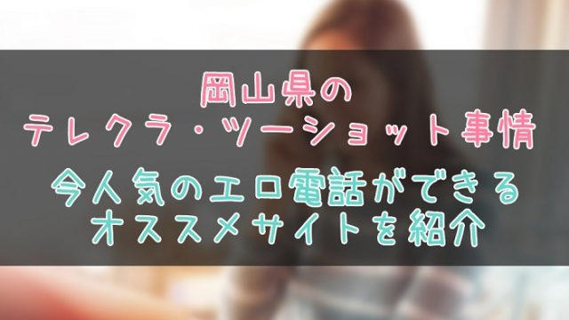 岡山県のテレクラ&ツーショット情報