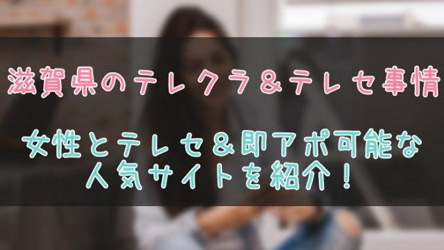 滋賀県のテレクラとテレセの事情