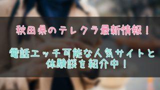 秋田県のテレクラテレセ情報
