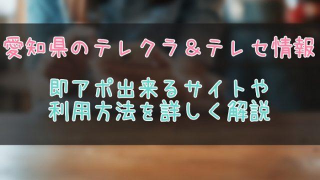 愛知県のテレクラ&ツーショット情報