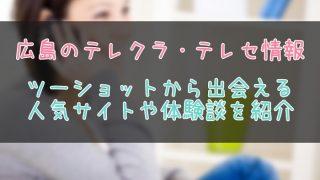 広島県のテレクラテレセ事情