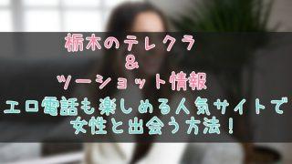 栃木のテレクラ&ツーショット情報