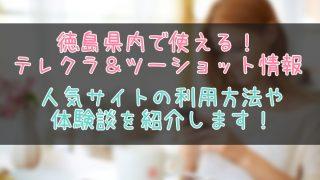 徳島県のテレクラとツーショット出会い