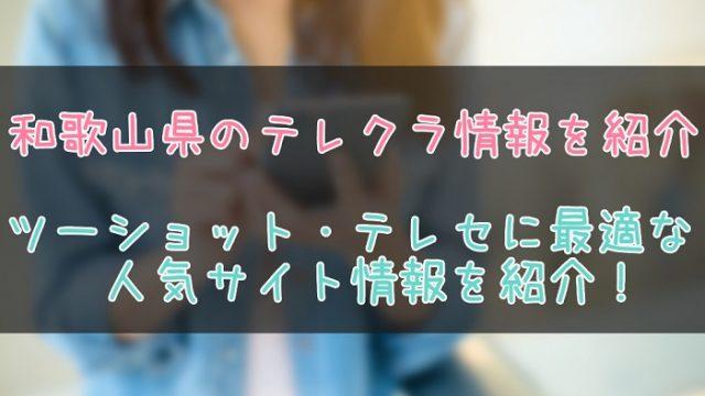 和歌山県のテレクラ情報
