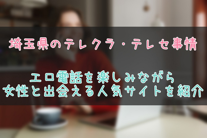 埼玉県のテレクラサイトを紹介