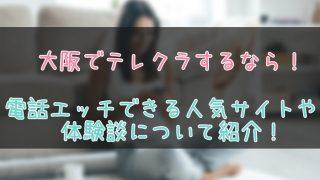 大阪府でのテレクラ事情