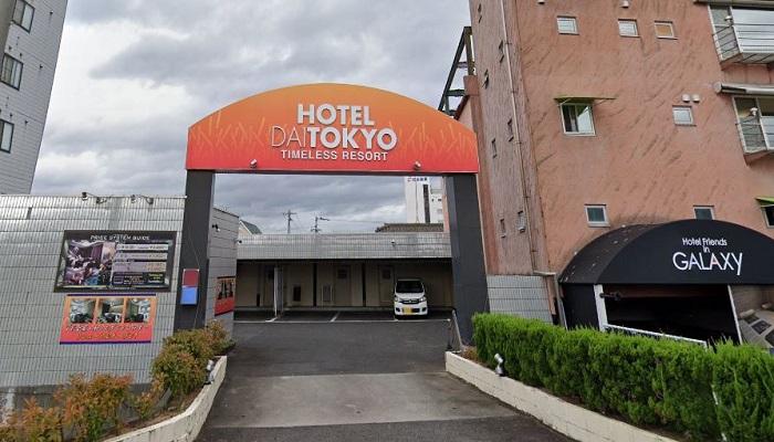 高松市ラブホテル「大東京」