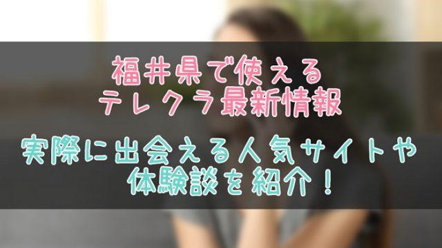 福井県のテレクラ事情まとめ