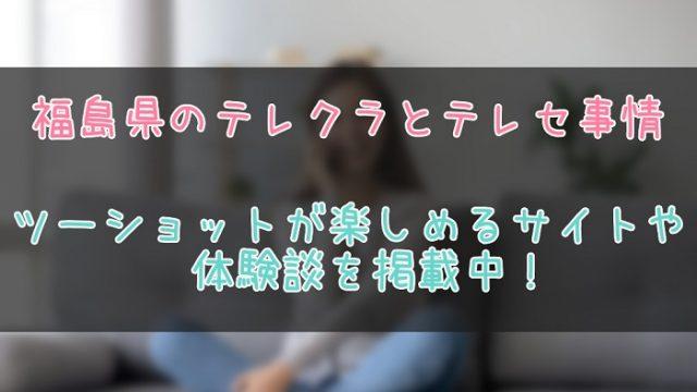 福島県のテレクラ最新情報