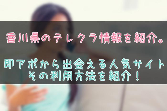 香川県のテレクラテレセ情報