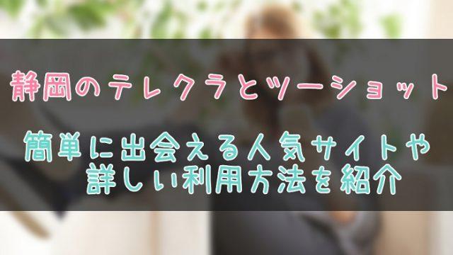 静岡県のテレクラツーショット事情