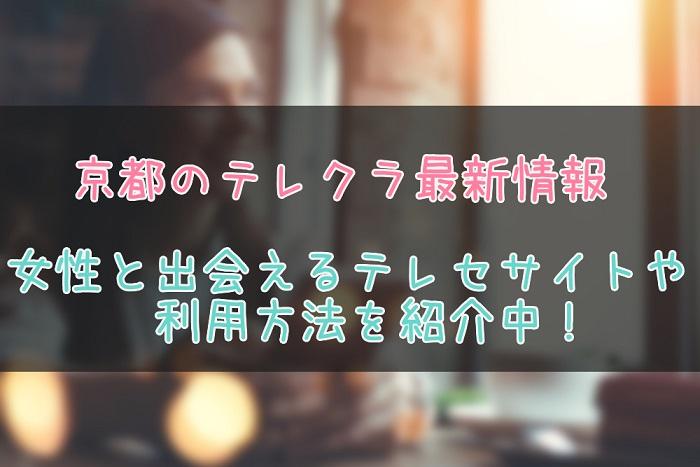 京都のテレクラ最新情報