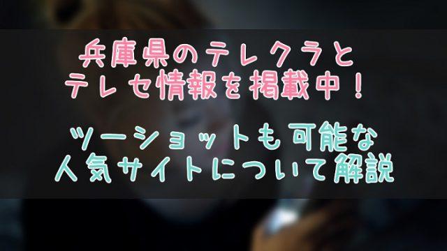 兵庫県のテレクラやツーショット情報