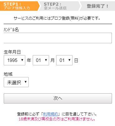 ガールズチャット登録方法情報入力
