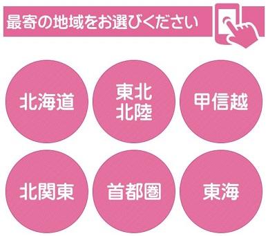 100円ツーショット登録方法サイトTOP