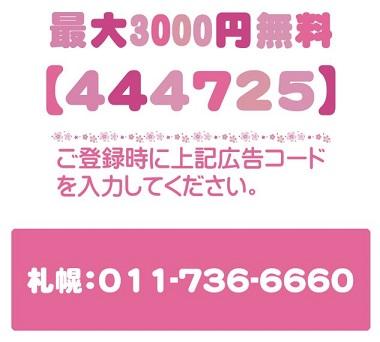100円ツーショット登録方法地域番号